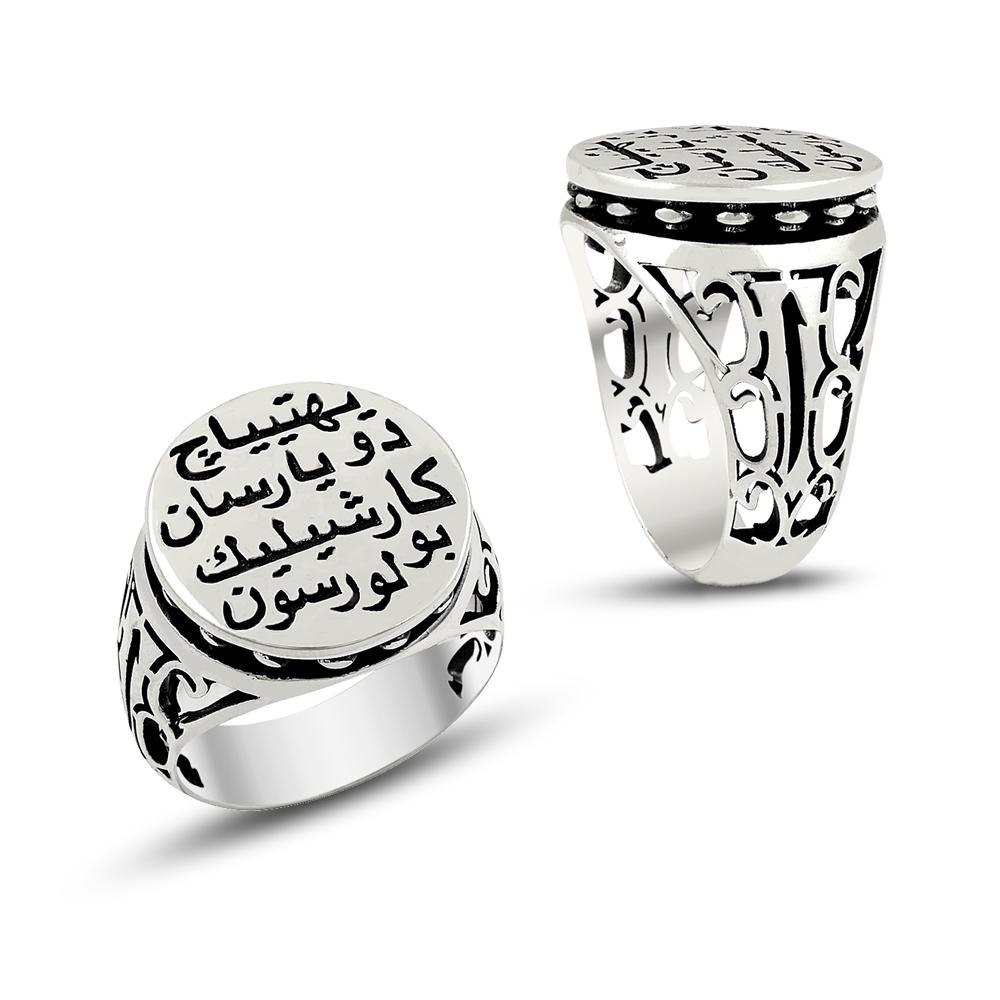 İhtiyaç Duyarsan Karşılık Bulursun Yazılı Gümüş Yüzük